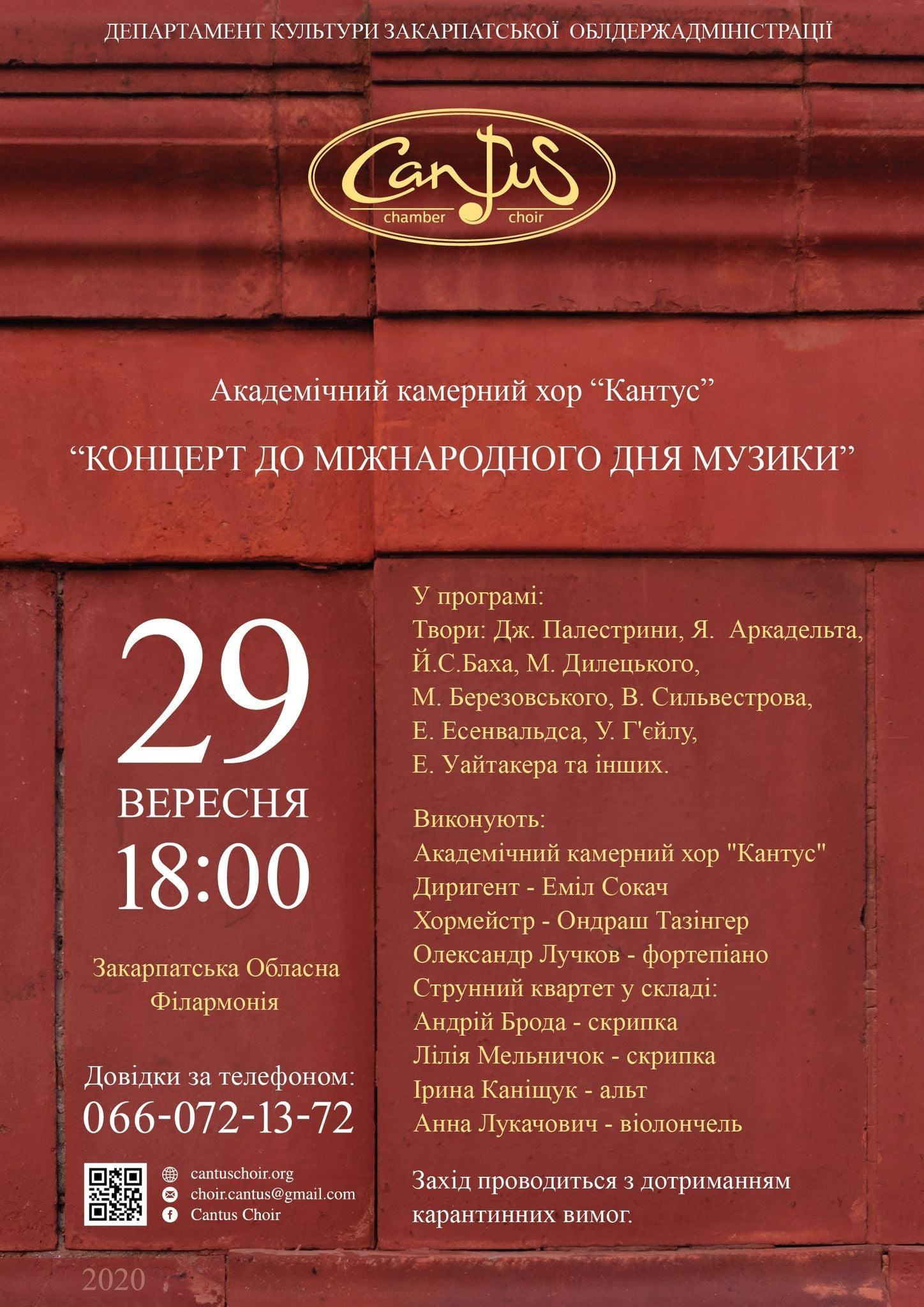 Закарпатський Cantus влаштовує концерт до Міжнародного дня музики