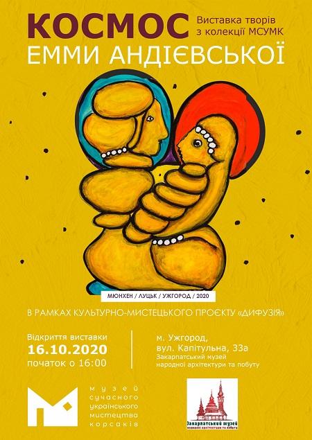 В Ужгороді представлять живописні роботи з колекції Музею сучасного українського мистецтва Корсаків