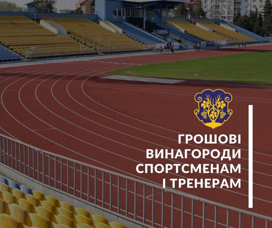 В Ужгороді можна подавати кандидатури спортсменів і тренерів на виплату одноразових грошових винагород