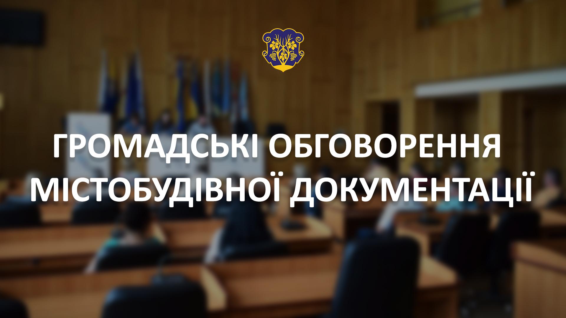 В Ужгороді до 25 квітня тривають громадські обговорення містобудівної документації
