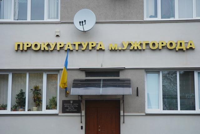 У четвер в Ужгороді представлять нового прокурора міста